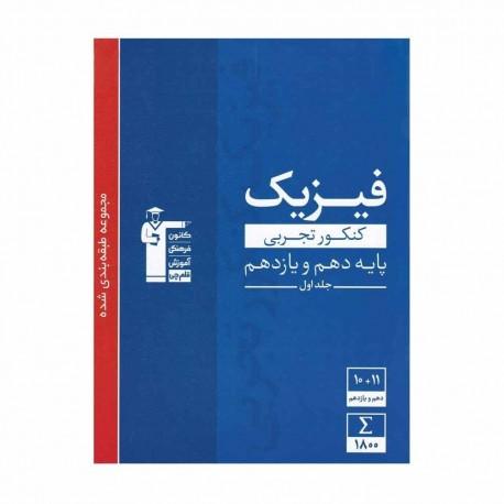 کتاب طبقه بندی شده فیزیک پایه کنکور تجربی قلم چی جلد 1