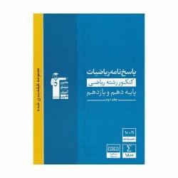 کتاب طبقه بندی شده ریاضیات پایه کنکور ریاضی قلم چی جلد 2