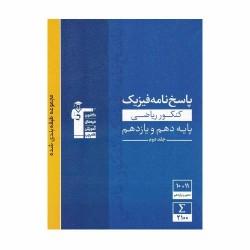 کتاب طبقه بندی شده فیزیک پایه کنکور ریاضی پیمانه ای قلم چی جلد 2