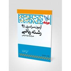دفترچه کنکور 91 ریاضی داخل کشور با پاسخ تشریحی