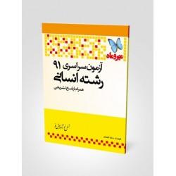 دفترچه کنکور 91 انسانی داخل کشور با پاسخ تشریحی