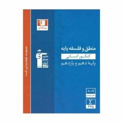 کتاب آبی منطق و فلسفه پیمانه ای پایه کنکور انسانی قلم چی