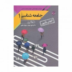 کتاب آموزش و آزمون جامعهشناسی دهم انسانی مبتکران
