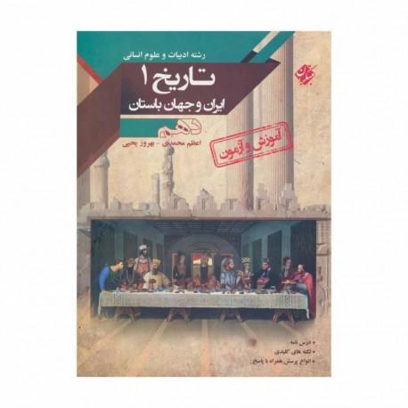 کتاب آموزش و آزمون تاریخ ایران و جهان باستان دهم انسانی مبتکران