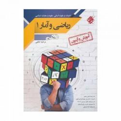 کتاب آموزش و آزمون ریاضی و آمار دهم انسانی مبتکران