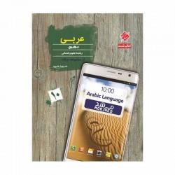 کتاب مرشد تست عربی دهم انسانی مبتکران