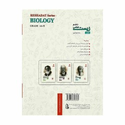 کتاب رشادت آموزش زیست شناسی دهم تجربی مبتکران