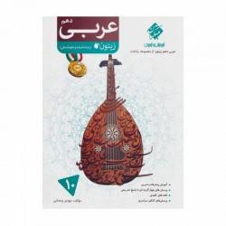 کتاب رشادت زیتون عربی دهم انسانی مبتکران
