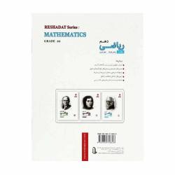 کتاب رشادت آموزش ریاضی دهم مبتکران