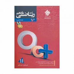 کتاب رشادت ریاضی یازدهم 90 پلاس تجربی مبتکران