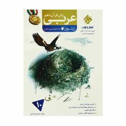 کتاب رشادت آموزش و آزمون عربی زبان قرآن دهم مبتکران