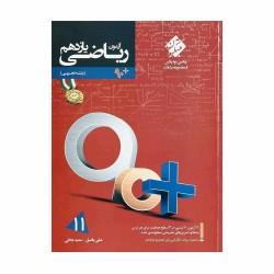 کتاب رشادت آزمون ریاضی یازدهم تجربی مبتکران