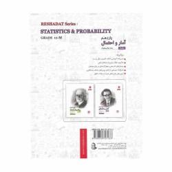 کتاب رشادت آمار و احتمال یازدهم مبتکران
