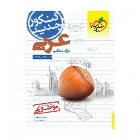 کتاب موضوعی درک مطلب عربی کنکور خیلی سبز
