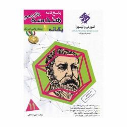 کتاب رشادت آموزش و آزمون هندسه یازدهم ریاضی مبتکران جلد 2