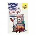 کتاب هفت خان آرایه های ادبی جامع کنکور خیلی سبز