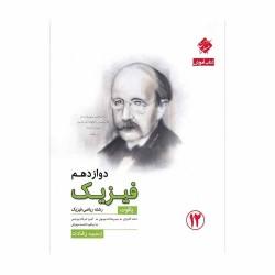 کتاب رشادت آموزش فیزیک دوازدهم ریاضی مبتکران