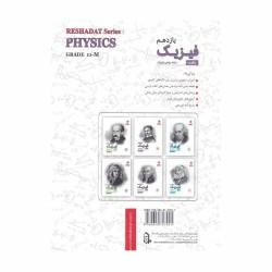 کتاب رشادت آموزش فیزیک یازدهم ریاضی مبتکران