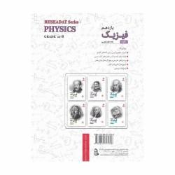 کتاب رشادت آموزش فیزیک یازدهم تجربی مبتکران