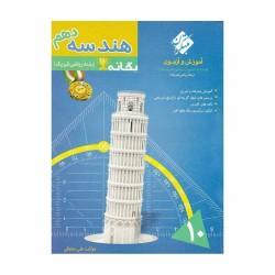 کتاب رشادت آموزش و آزمون هندسه دهم ریاضی مبتکران