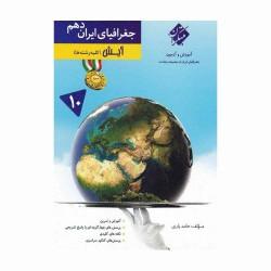 کتاب رشادت آموزش و آزمون جغرافیای ایران دهم مبتکران