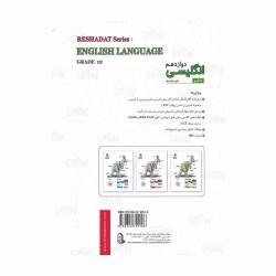 کتاب رشادت آموزش زبان انگلیسی دوازدهم مبتکران