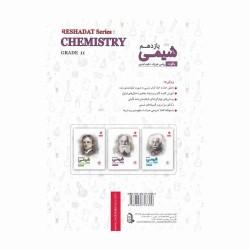 کتاب رشادت شیمی یازدهم مبتکران