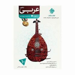 کتاب رشادت آموزش و آزمون عربی دهم انسانی مبتکران