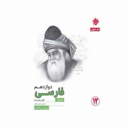 کتاب رشادت آموزش فارسی دوازدهم مبتکران