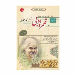 کتاب محک قلمرو ادبی جامع کنکور مبتکران
