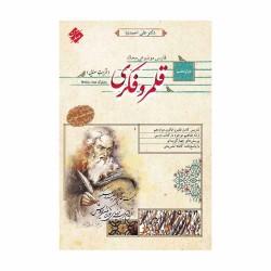 کتاب محک فارسی قرابت معنایی دوازدهم مبتکران