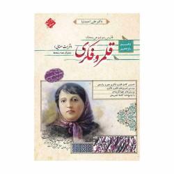 کتاب محک فارسی قرابت معنایی پایه کنکور مبتکران