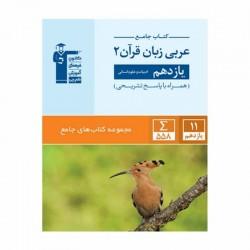کتاب جامع عربی زبان قرآن یازدهم انسانی قلم چی