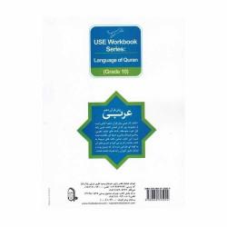 کتاب یوز عربی دهم مبتکران
