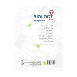 کتاب GPS زیست شناسی یازدهم تجربی مبتکران