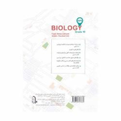 کتاب GPS زیست شناسی دهم مبتکران