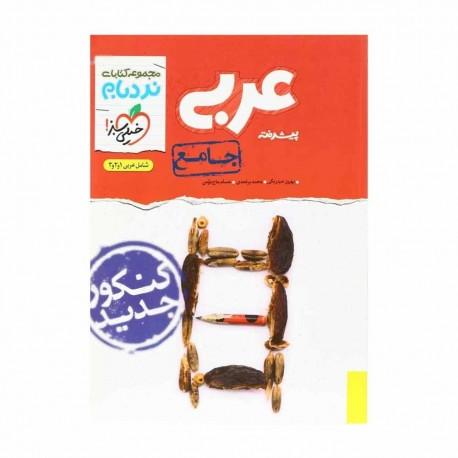 کتاب نردبام عربی جامع کنکور خیلی سبز