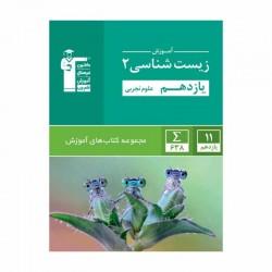 کتاب سبز زیست شناسی یازدهم قلم چی