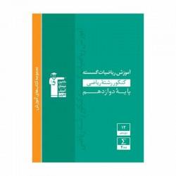 کتاب سبز ریاضی گسسته دوازدهم ریاضی قلم چی