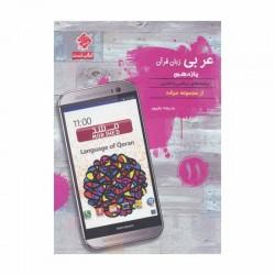 کتاب مرشد تست عربی یازدهم مبتکران