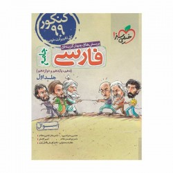 کتاب پرسش های چهار گزینه ای فارسی جامع کنکور خیلی سبز جلد سوال