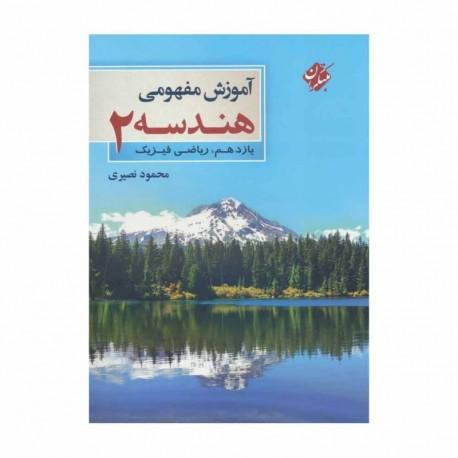 کتاب آموزش مفهومی هندسه یازدهم ریاضی مبتکران