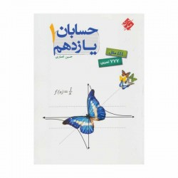 کتاب حسابان ریاضی یازدهم مبتکران
