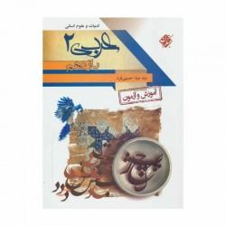 کتاب آموزش و آزمون عربی یازدهم انسانی مبتکران