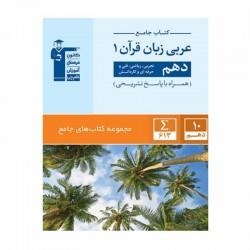 کتاب جامع عربی دهم قلم چی