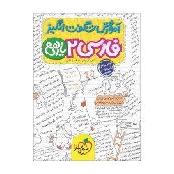 کتاب آموزش شگفت انگیز فارسی یازدهم خیلی سبز