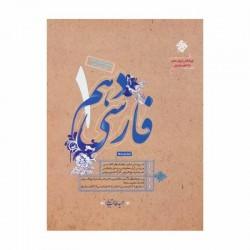 کتاب فارسی دهم مبتکران