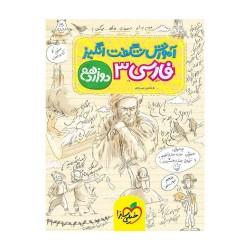 کتاب آموزش شگفت انگیز فارسی دوازدهم خیلی سبز