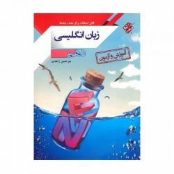 کتاب آموزش و آزمون زبان انگلیسی دهم مبتکران