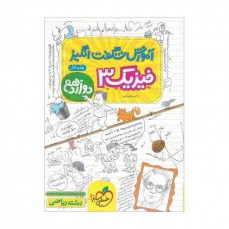 کتاب آموزش شگفت انگیز فیزیک دوازدهم ریاضی خیلی سبز جلد 1